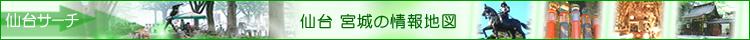 宮城 仙台 地図